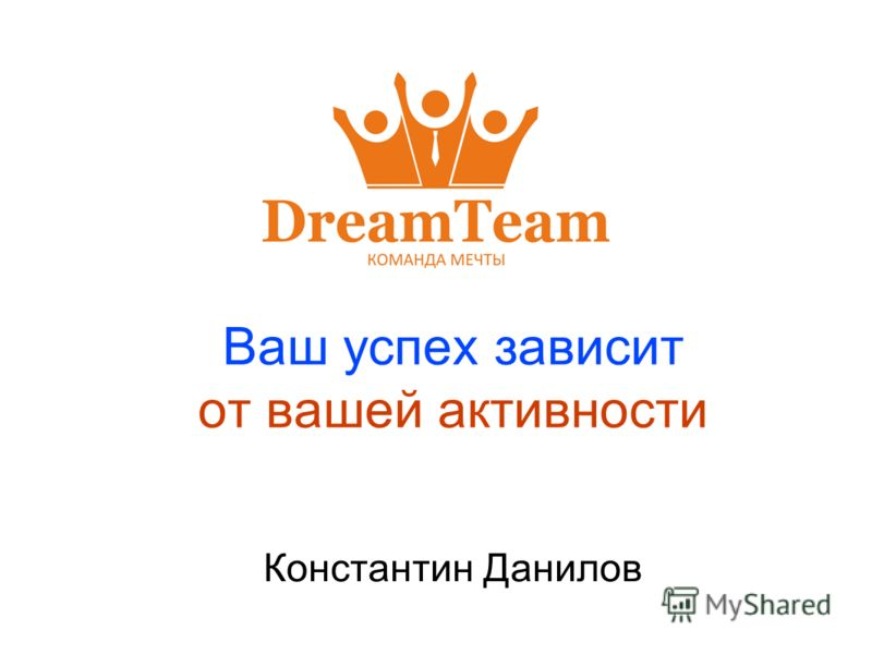 Ваш успех зависит от вашей активности Константин Данилов