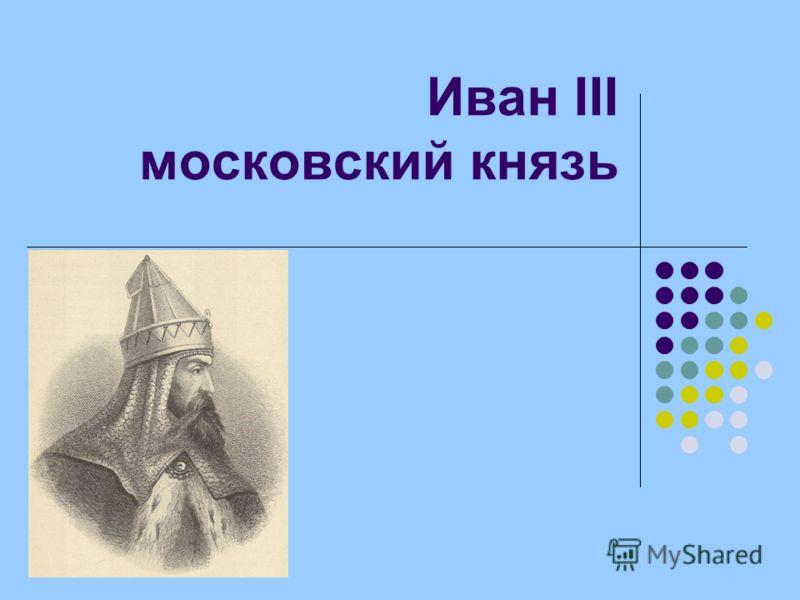 Иван III московский князь