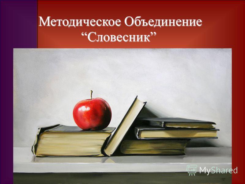 Методическое Объединение Словесник Методическое Объединение Словесник