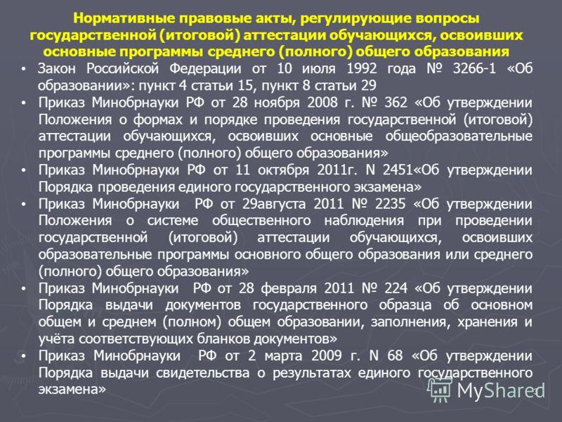 3 Нормативные правовые акты, регулирующие вопросы государственной (итоговой) аттестации обучающихся, освоивших основные программы среднего (полного) общего образования Закон Российской Федерации от 10 июля 1992 года 3266-1 «Об образовании»: пункт 4 с