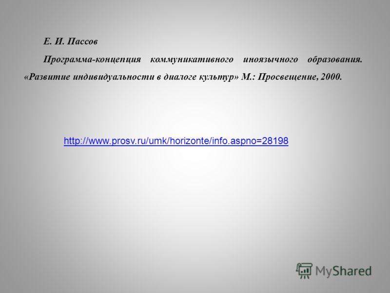 http://www.prosv.ru/umk/horizonte/info.aspno=28198 Е. И. Пассов Программа-концепция коммуникативного иноязычного образования. «Развитие индивидуальности в диалоге культур» М.: Просвещение, 2000.
