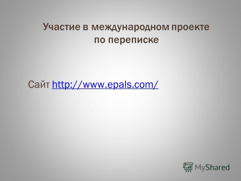 Участие в международном проекте по переписке Сайт http://www.epals.com/http://www.epals.com/