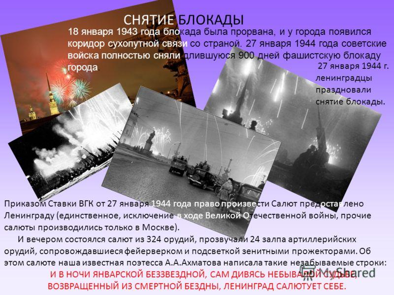 Приказом Ставки ВГК от 27 января 1944 года право произвести Салют предоставлено Ленинграду (единственное, исключение в ходе Великой Отечественной войны, прочие салюты производились только в Москве). И вечером состоялся салют из 324 орудий, прозвучали