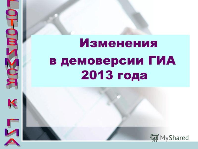Изменения в демоверсии ГИА 2013 года