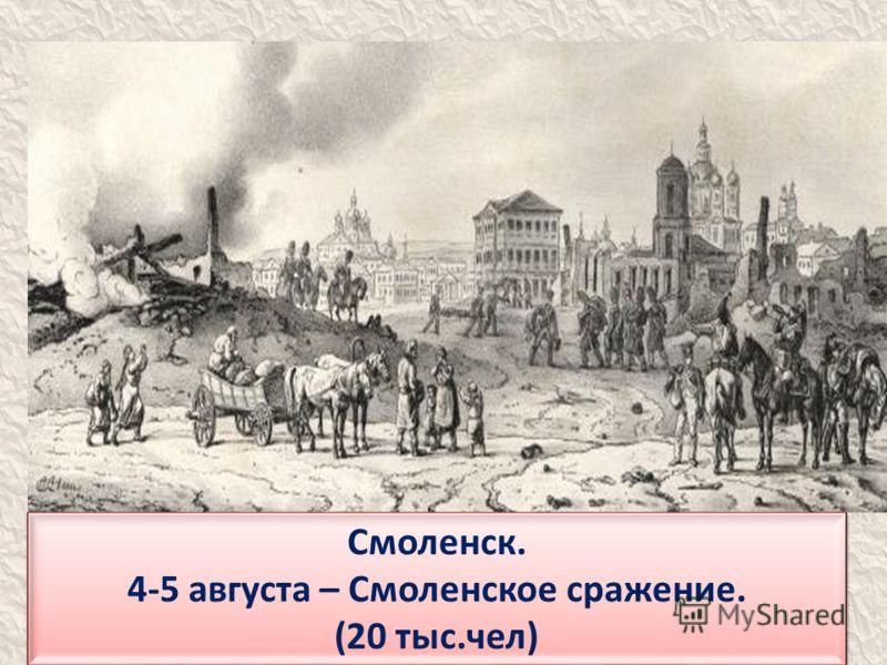 Смоленск. 4-5 августа – Смоленское сражение. (20 тыс.чел) Смоленск. 4-5 августа – Смоленское сражение. (20 тыс.чел)