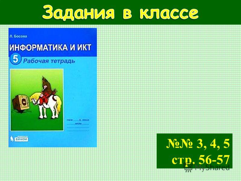 3, 4, 5 стр. 56-57