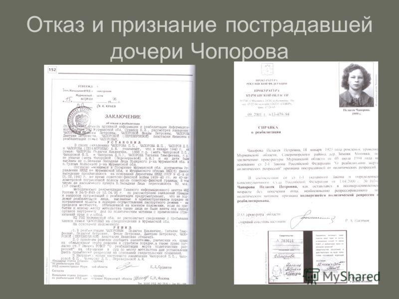 Отказ и признание пострадавшей дочери Чопорова