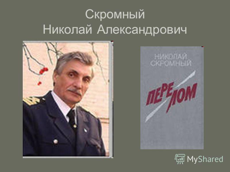 Скромный Николай Александрович