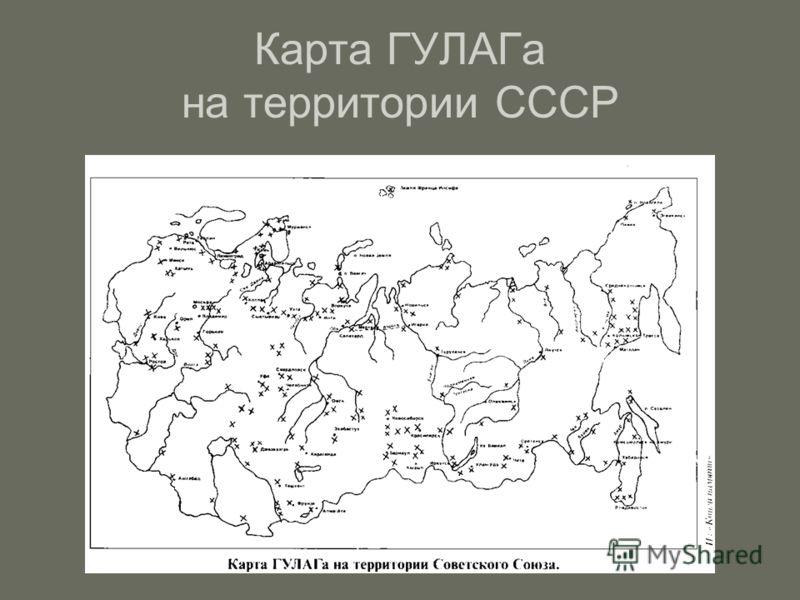 Карта ГУЛАГа на территории СССР