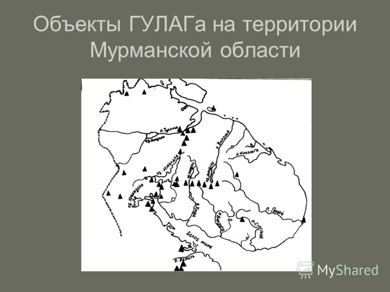 Объекты ГУЛАГа на территории Мурманской области