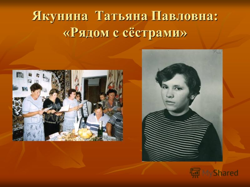 Якунина Татьяна Павловна: «Рядом с сёстрами»