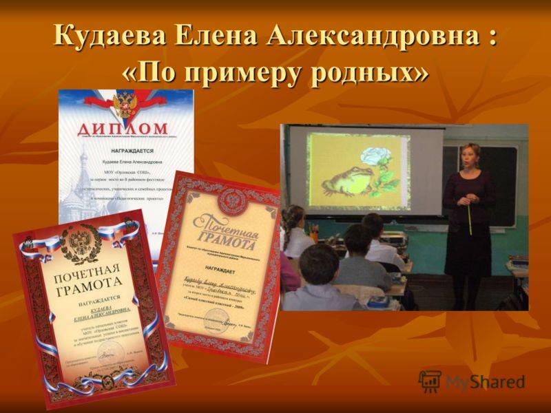 Кудаева Елена Александровна : «По примеру родных»