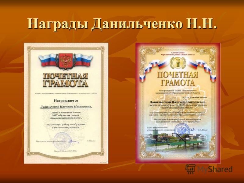 Награды Данильченко Н.Н.