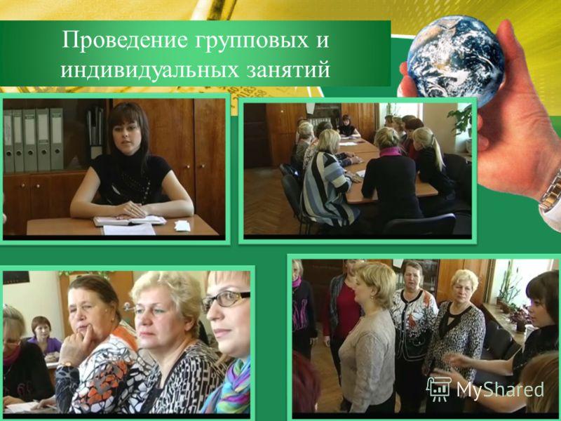 Проведение групповых и индивидуальных занятий