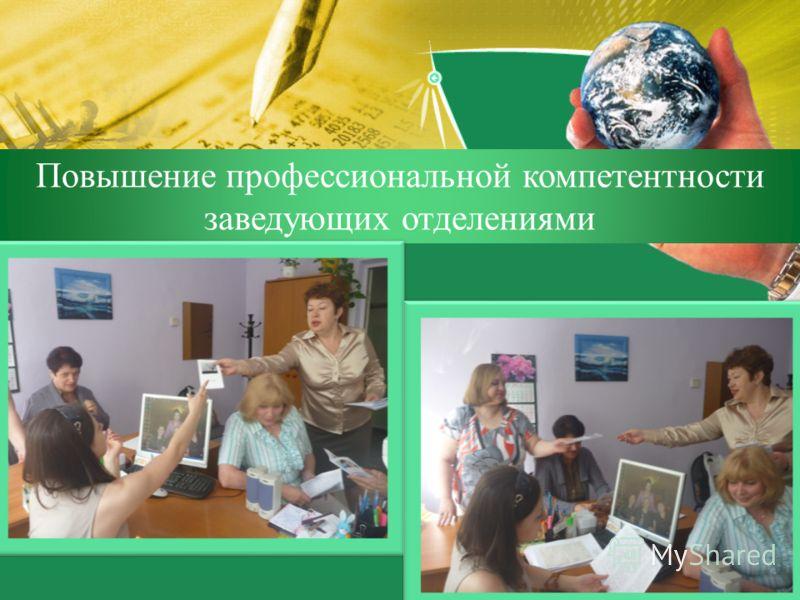 Повышение профессиональной компетентности заведующих отделениями