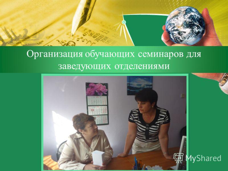 Организация обучающих семинаров для заведующих отделениями