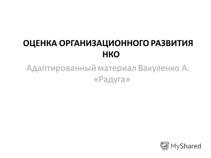 ОЦЕНКА ОРГАНИЗАЦИОННОГО РАЗВИТИЯ НКО Адаптированный материал Вакуленко А. «Радуга»
