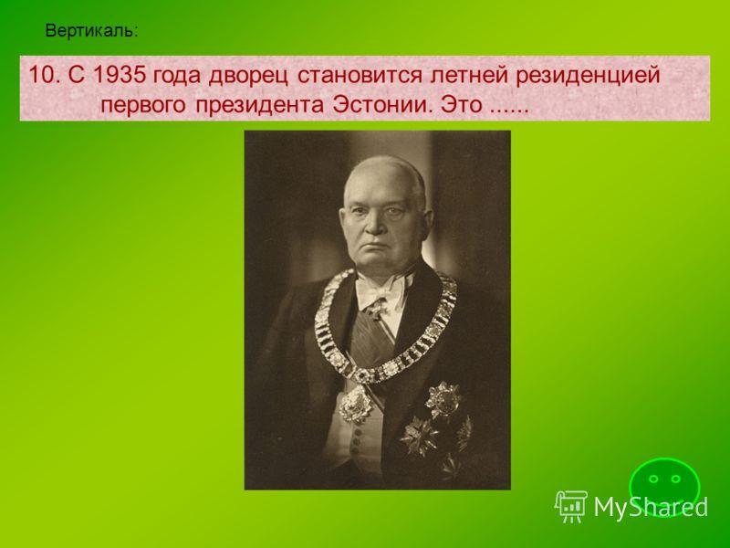 Вертикаль: 10. С 1935 года дворец становится летней резиденцией первого президента Эстонии. Это......