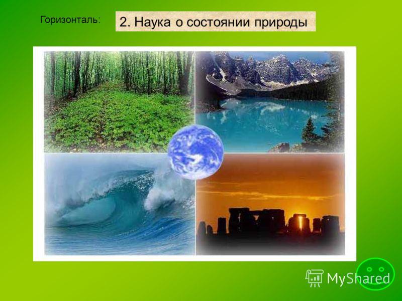 2. Наука о состоянии природы Горизонталь: