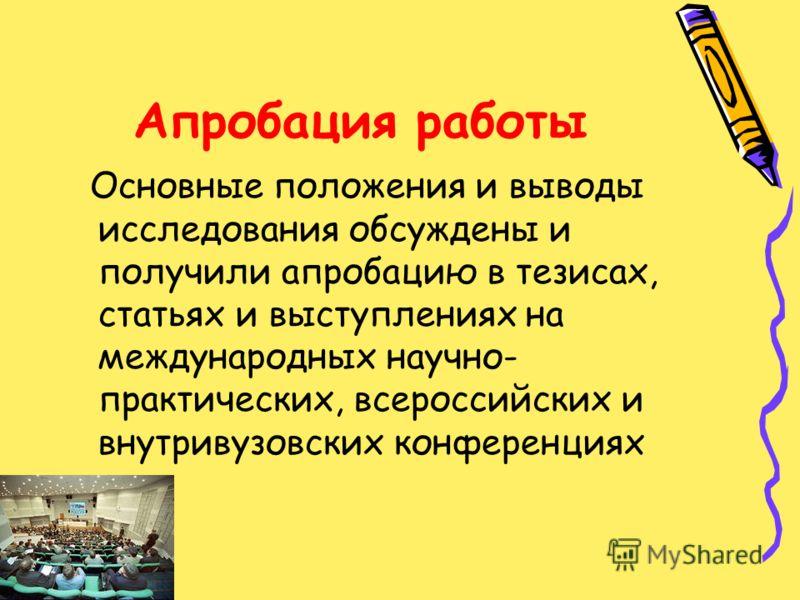 Апробация работы Основные положения и выводы исследования обсуждены и получили апробацию в тезисах, статьях и выступлениях на международных научно- практических, всероссийских и внутривузовских конференциях