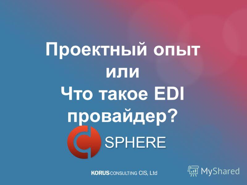 Проектный опыт или Что такое EDI провайдер?