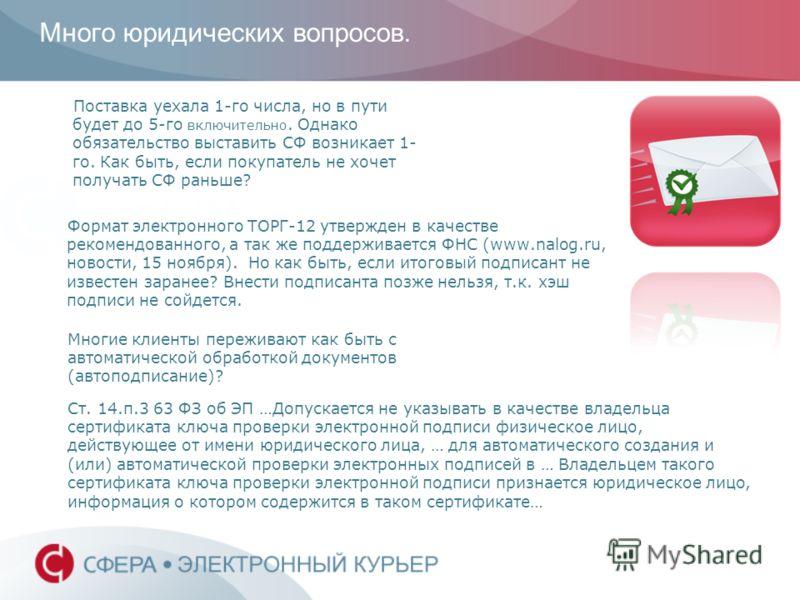 Много юридических вопросов. Формат электронного ТОРГ-12 утвержден в качестве рекомендованного, а так же поддерживается ФНС (www.nalog.ru, новости, 15 ноября). Но как быть, если итоговый подписант не известен заранее? Внести подписанта позже нельзя, т