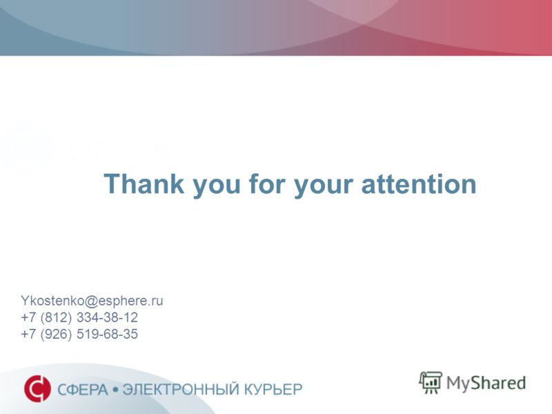 Ykostenko@esphere.ru +7 (812) 334-38-12 +7 (926) 519-68-35 Thank you for your attention