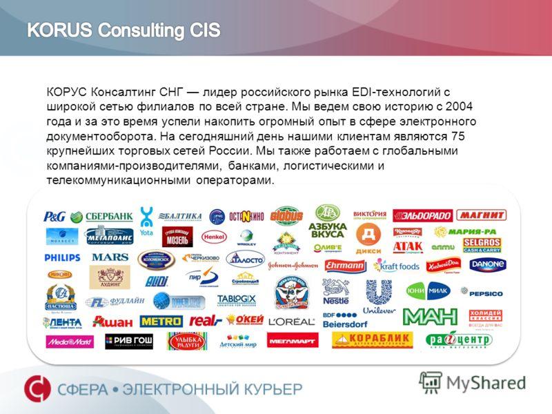 КОРУС Консалтинг СНГ лидер российского рынка EDI-технологий с широкой сетью филиалов по всей стране. Мы ведем свою историю с 2004 года и за это время успели накопить огромный опыт в сфере электронного документооборота. На сегодняшний день нашими клие