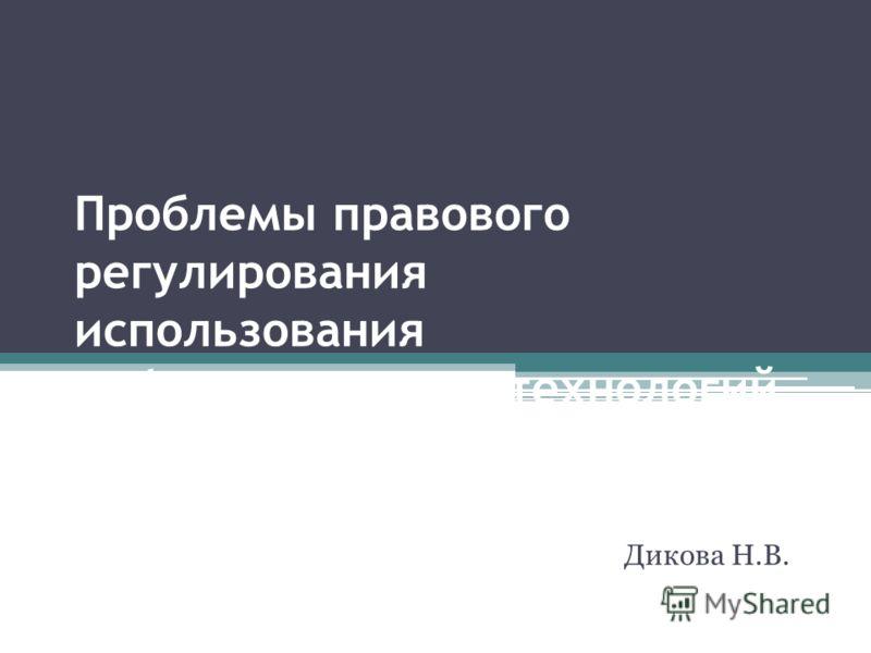 Проблемы правового регулирования использования информационных технологий в экономических отношениях Дикова Н.В.