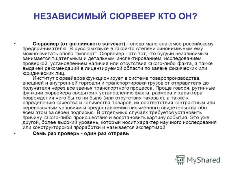 НЕЗАВИСИМЫЙ СЮРВЕЕР КТО ОН? Сюрвейер (от английского surveyor) - слово мало знакомое российскому предпринимателю. В русском языке в какой-то степени синонимичным ему можно считать слово