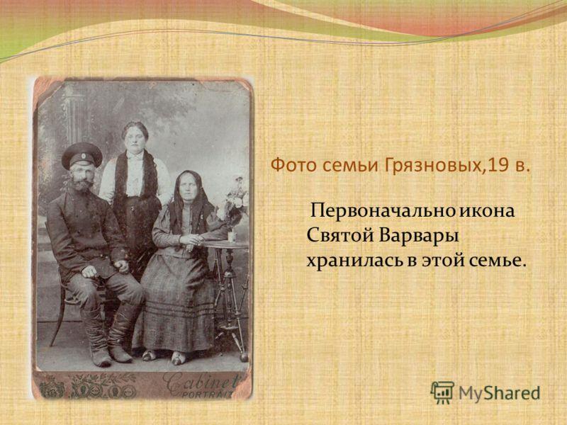 Фото семьи Грязновых,19 в. Первоначально икона Святой Варвары хранилась в этой семье.