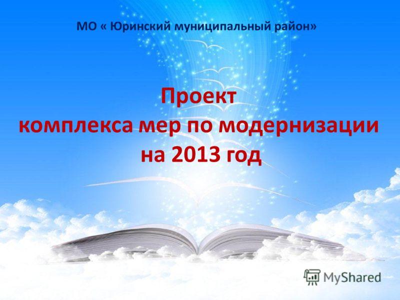 МО « Юринский муниципальный район» Проект комплекса мер по модернизации на 2013 год