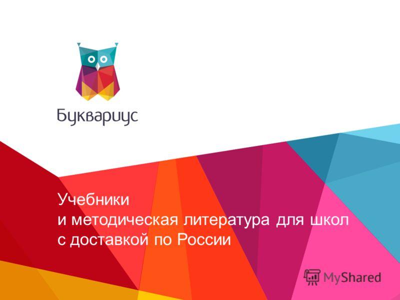Учебники и методическая литература для школ с доставкой по России