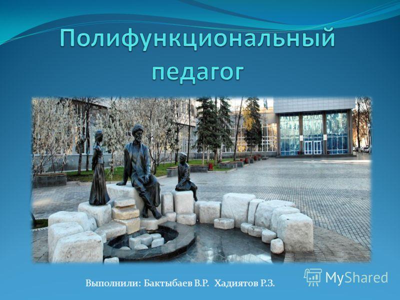 Выполнили: Бактыбаев В.Р. Хадиятов Р.З.