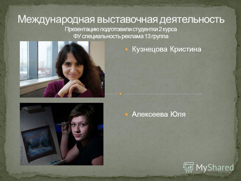 Кузнецова Кристина Алексеева Юля