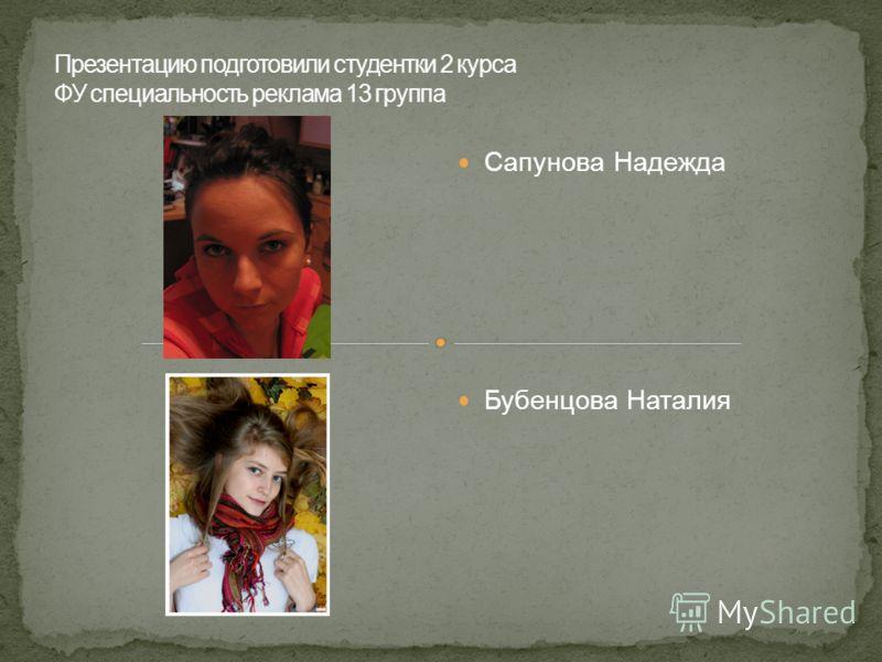 Сапунова Надежда Бубенцова Наталия