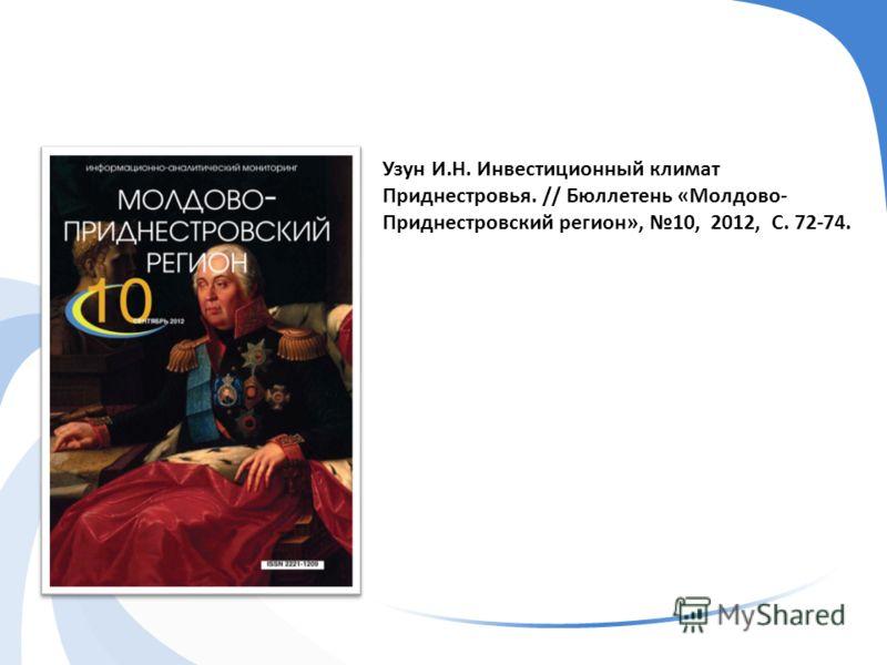 Узун И.Н. Инвестиционный климат Приднестровья. // Бюллетень «Молдово- Приднестровский регион», 10, 2012, С. 72-74.