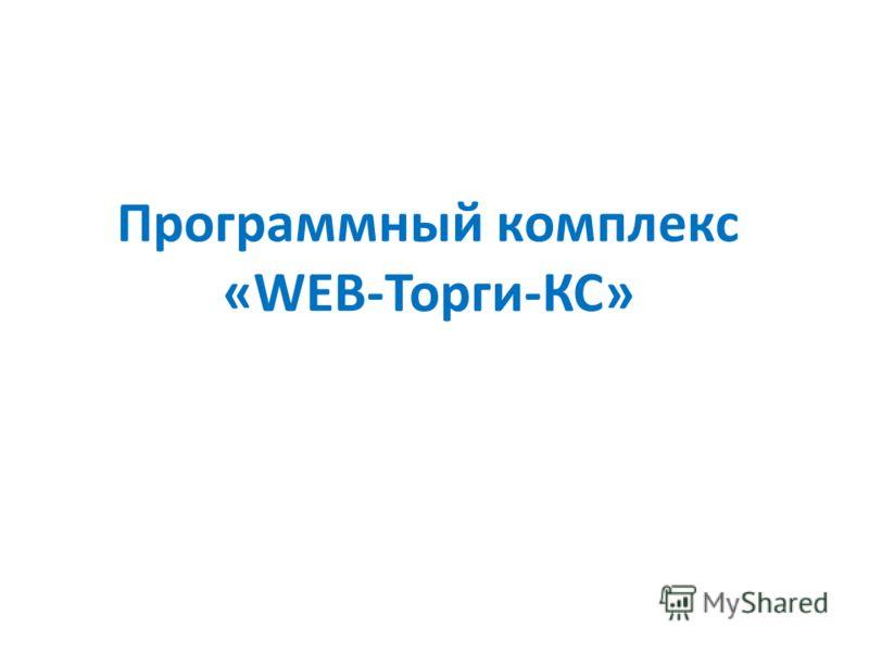 Программный комплекс «WEB-Торги-КС»