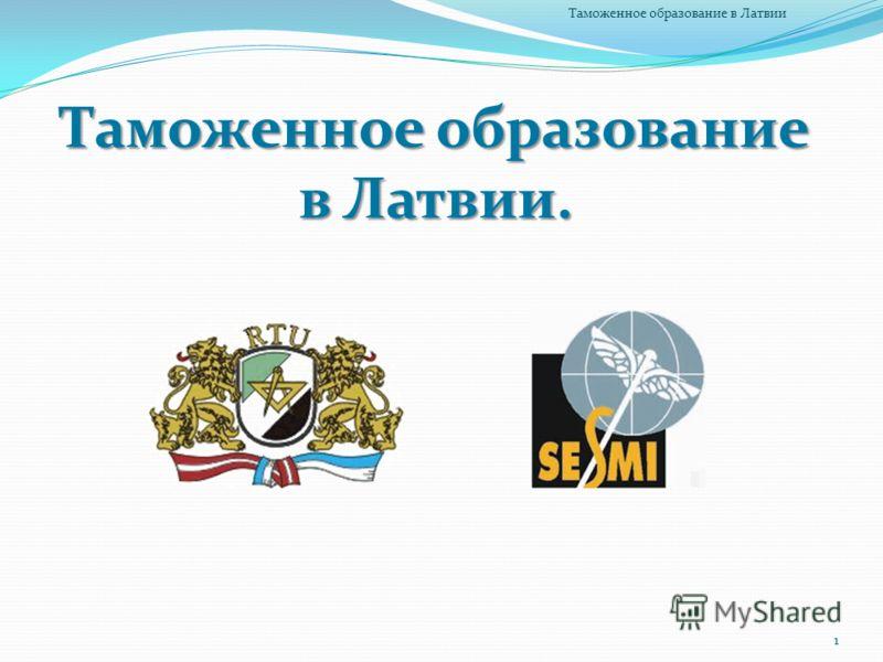 Таможенное образование в Латвии. 1 Таможенное образование в Латвии