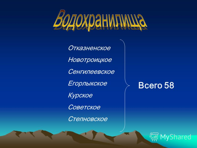 Отказненское Новотроицкое Сенгилеевское Егорлыкское Курское Советское Степновское Всего 58