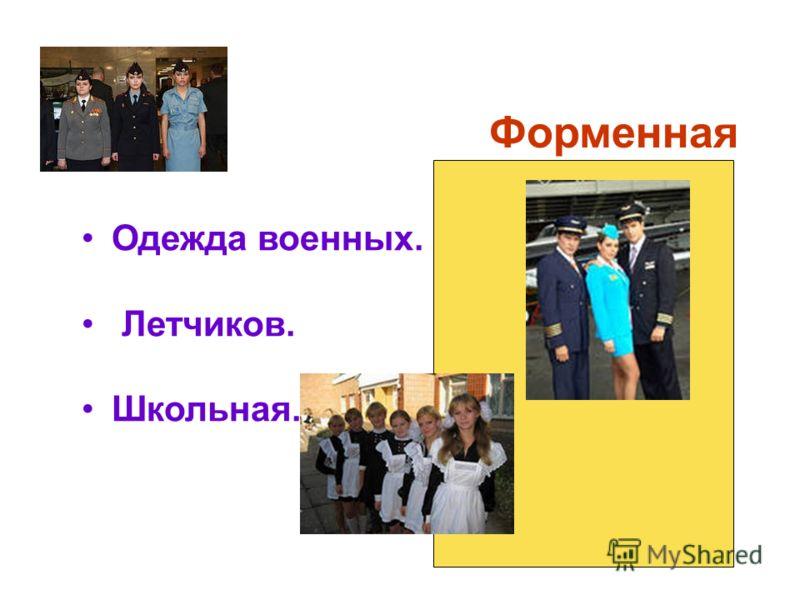 Форменная Одежда военных. Летчиков. Школьная.