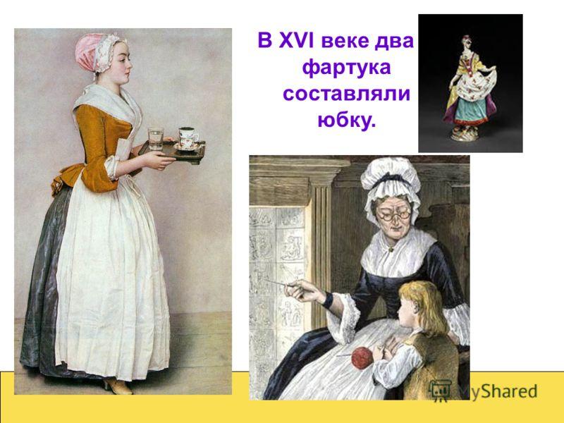 В XVI веке два фартука составляли юбку.