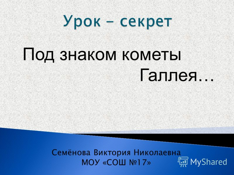 Семёнова Виктория Николаевна МОУ «СОШ 17» Под знаком кометы Галлея…