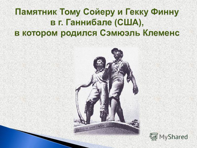 Памятник Тому Сойеру и Гекку Финну в г. Ганнибале (США), в котором родился Сэмюэль Клеменс