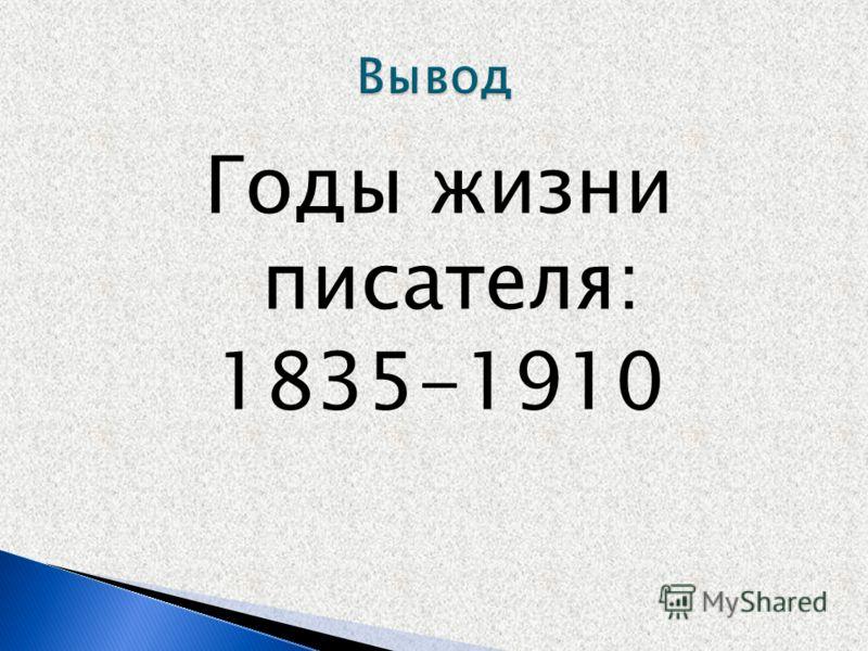 Годы жизни писателя: 1835-1910