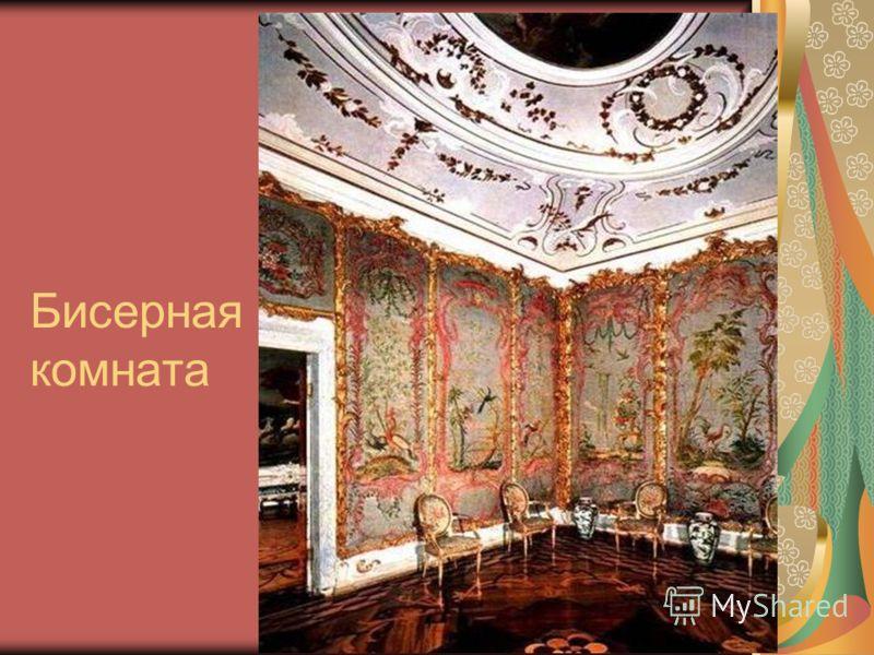 Бисерная комната