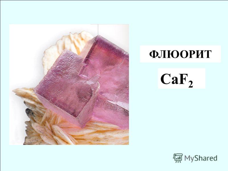 ФЛЮОРИТ CaF 2