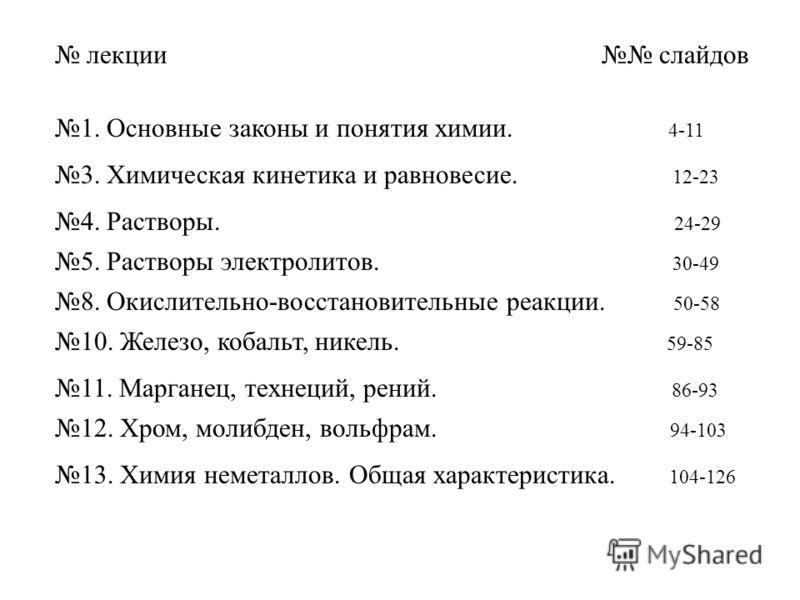 1. Основные законы и понятия химии. 4-11 3. Химическая кинетика и равновесие. 12-23 4. Растворы. 24-29 5. Растворы электролитов. 30-49 8. Окислительно-восстановительные реакции. 50-58 10. Железо, кобальт, никель. 59-85 11. Марганец, технеций, рений.