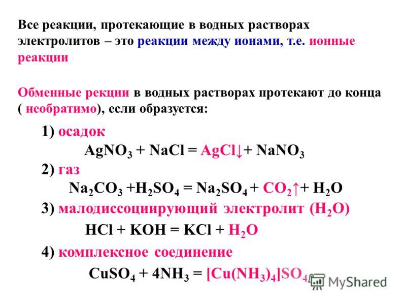 1) осадок AgNO 3 + NaCl = AgCl+ NaNO 3 2) газ Na 2 CO 3 +H 2 SO 4 = Na 2 SO 4 + CO 2+ H 2 O 3) малодиссоциирующий электролит (H 2 O) HCl + KOH = KCl + H 2 O 4) комплексное соединение CuSO 4 + 4NH 3 = [Cu(NH 3 ) 4 ]SO 4 Обменные рекции в водных раство