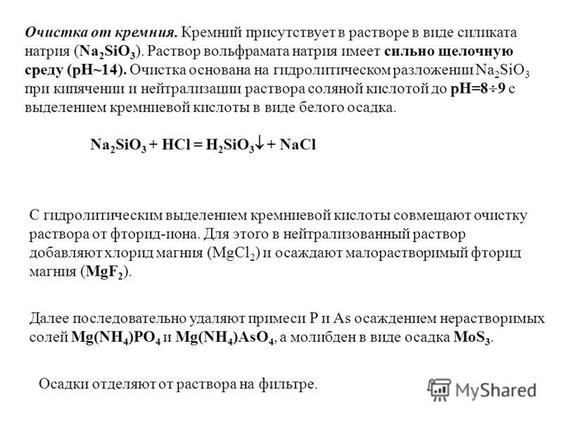 C гидролитическим выделением кремниевой кислоты совмещают очистку раствора от фторид-иона. Для этого в нейтрализованный раствор добавляют хлорид магния (MgCl 2 ) и осаждают малорастворимый фторид магния (MgF 2 ). Очистка от кремния. Кремний присутств